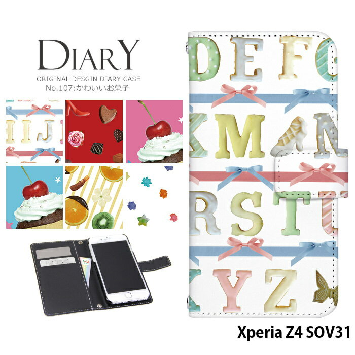 Xperia Z4 SOV31 ケース 手帳型 スマホケース エクスペリア au 携帯ケース カバー デザイン お菓子