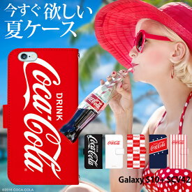 Galaxy S10+ SCV42 ケース コーラ 手帳型 スマホケース ギャラクシーエス10プラス galaxys10+ au 携帯 カバー デザイン コカ コーラ Coca Cola コラボ ベルトなし あり かわいい おしゃれ 韓国