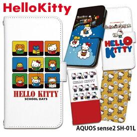 AQUOS sense2 SH-01L ケース キティ グッズ 手帳型 スマホケース docomo ドコモ アクオス 携帯 カバー デザイン ハローキティ グッズ Hello Kitty サンリオ コラボ ベルトなし かわいい おしゃれ
