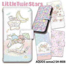 AQUOS sense2 SH-M08 ケース キキララ グッズ 手帳型 スマホケース アクオスセンス2 楽天モバイル SIMフリー 携帯 カバー デザイン リトルツインスターズ Little Twin Stars サンリオ コラボ かわいい おしゃれ