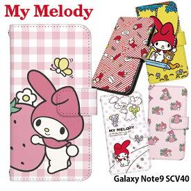 Galaxy Note9 SCV40 ケース マイメロディ グッズ 手帳型 スマホケース au ギャラクシー 携帯 カバー デザイン サンリオ My Melody コラボ ベルトなし あり かわいい キャラクター