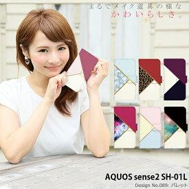 AQUOS sense2 SH-01L ケース かわいい 手帳型 スマホケース docomo ドコモ アクオス 携帯 カバー デザイン パレット ベルトなし あり おしゃれ