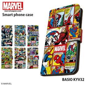 BASIO KYV32 ケース 手帳型 スマホケース ベイシオ au 携帯ケース カバー デザイン MARVEL マーベル グッズ ブランド コラボ アメコミ