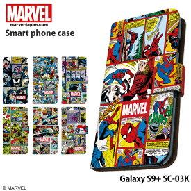 Galaxy S9+ SC-03K ケース 手帳型 スマホケース ギャラクシー docomo ドコモ 携帯ケース カバー デザイン MARVEL マーベル グッズ ブランド コラボ アメコミ