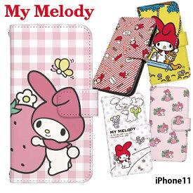 iPhone11 ケース 手帳型 スマホケース アイフォン11 ip11 カバー 携帯 デザイン サンリオ My Melody マイメロディ グッズ キャラクター