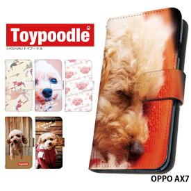 OPPO AX7 ケース 手帳型 スマホケース 楽天モバイル オッポ 携帯ケース カバー デザイン トイプードル 犬 かわいい