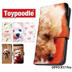 OPPO R17 Pro ケース 手帳型 スマホケース 楽天モバイル オッポ 携帯ケース カバー デザイン トイプードル 犬 かわいい