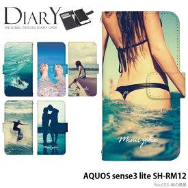 aquos sense3 lite ケース SH-RM12 アクオス 楽天モバイル カバー 手帳型 スマホ アクオスセンス3 ライト 携帯カバー デザイン 海の風景 水着 海 夏
