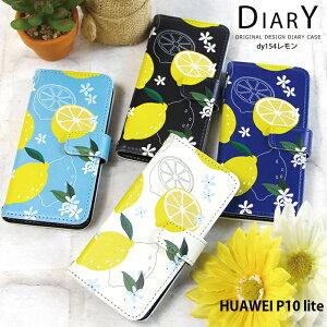 HUAWEI P10 lite ケース 手帳型 スマホケース ファーウェイ 楽天モバイル 携帯ケース カバー デザイン レモン柄 夏 フルーツ かわいい