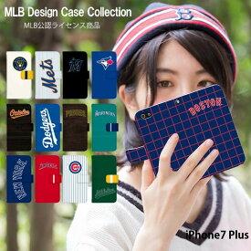 iPhone7 Plus ケース 手帳型 かわいい おしゃれ アイフォン カバー ベルトなし あり 選べる ブランド デザイン ヤンキース エンゼルス グッズ MLB 30球団