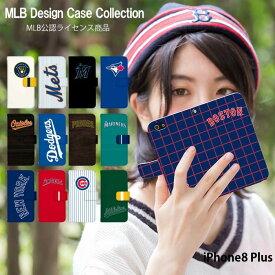 iPhone8 Plus ケース 手帳型 かわいい おしゃれ アイフォン カバー ベルトなし あり 選べる ブランド デザイン ヤンキース エンゼルス グッズ MLB 30球団