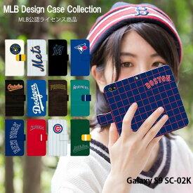 Galaxy S9 SC-02K ケース 手帳型 かわいい おしゃれ ギャラクシー docomo ドコモ カバー ベルトなし あり 選べる ブランド デザイン ヤンキース エンゼルス グッズ MLB 30球団