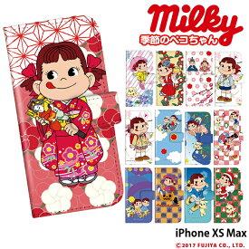 iPhoneXS Max ケース iPhone XS Max カバー 手帳型 アイフォンXSマックス アイホンXSマックス xsmax デザイン ペコちゃん グッズ ハロウィン peko 不二家