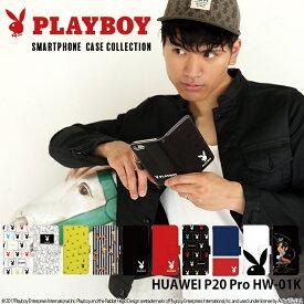 HUAWEI P20 Pro HW-01K ケース 手帳型 かわいい おしゃれ ファーウェイ docomo ドコモ カバー ベルトなし あり 選べる ブランド デザイン プレイボーイ PLAYBOY plyby