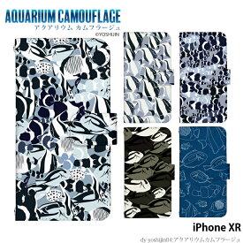iPhoneXR ケース iPhone XR カバー 手帳型 アイフォンXR アイホンXR iphoneてんあーる テンアール デザイン 迷彩アクアリウム 熱帯魚 yoshijin 南国アート ハワイアン 海夏