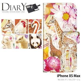 iPhoneXS Max ケース iPhone XS Max カバー 手帳型 アイフォンXSマックス アイホンXSマックス xsmax 携帯ケース デザイン アニマルコラージュ どうぶつ キリン パンダ