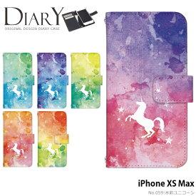 iPhoneXS Max ケース iPhone XS Max カバー 手帳型 アイフォンXSマックス アイホンXSマックス xsmax 携帯ケース デザイン 水彩ユニコーン