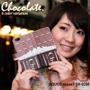 AQUOS sense3 SH-02M ケース 手帳型 スマホケース アクオスセンス3 sh02m 携帯ケース カバー デザイン 板チョコ チョコレート Choco バレンタイン