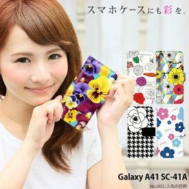 Galaxy A41 SC-41A ケース sc41a カバー 手帳型 スマホケース ギャラクシーa41 デザイン 花柄 かわいい 人気の花柄 フラワー おしゃれ 大人女子