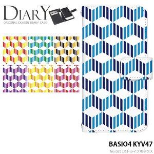 BASIO4 KYV47 ケース kyv47 カバー 手帳型 スマホケース ベイシオ4 デザイン ストライプボックス