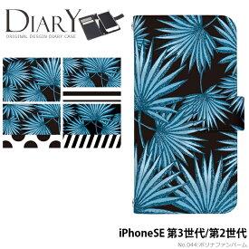 iPhone SE 2020 ケース iPhone SE2 カバー iPhoneSE 第2世代 iphonese2 手帳型 スマホケース アイフォンse2 アイホンse2 デザイン ポリナファンバーム