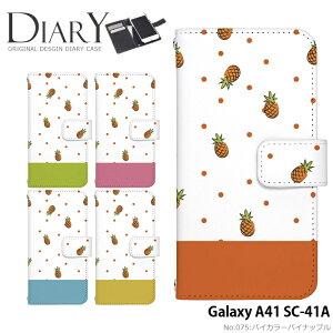 Galaxy A41 SC-41A ケース sc41a カバー 手帳型 スマホケース ギャラクシーa41 デザイン バイカラーパイナップル