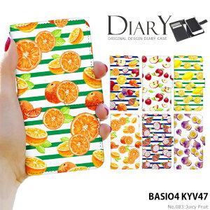 BASIO4 KYV47 ケース kyv47 カバー 手帳型 スマホケース ベイシオ4 デザイン ボーダーフルーツ JuicyFruit