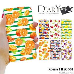 Xperia 1 II SOG01 ケース sog01 カバー 手帳型 スマホケース エクスペリア1 2 デザイン ボーダーフルーツ JuicyFruit