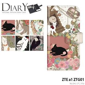 ZTE a1 ZTG01 ケース ztg01 カバー 手帳型 スマホケース ゼットティーイー エーワン デザイン どうぶつ 猫 アニマル ネコ 黒猫 ウサギ フクロウ
