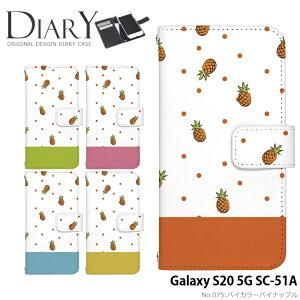 Galaxy S20 5G SC-51A ケース sc51a カバー 手帳型 スマホケース ギャラクシーs20 sc51a デザイン バイカラーパイナップル