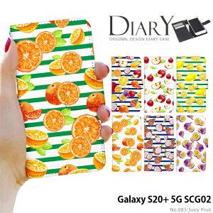 Galaxy S20+ 5G SCG02 ケース scg02 カバー 手帳型 スマホケース ギャラクシーs20+ プラス デザイン ボーダーフルーツ JuicyFruit