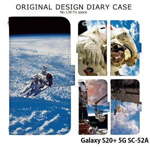 Galaxy S20+ 5G SC-52A ケース sc52a カバー 手帳型 スマホケース ギャラクシーs20+ プラス sc52a デザイン 宇宙飛行士 スペースシャトル