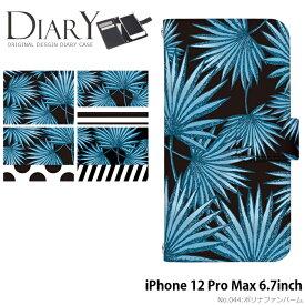 iPhone12 Pro Max ケース iphone 12 pro max カバー 12promax 6.7inch 6.7インチ 手帳型 スマホケース スマホカバー アイフォン12 プロ マックス 12プロマックス デザイン ポリナファンバーム