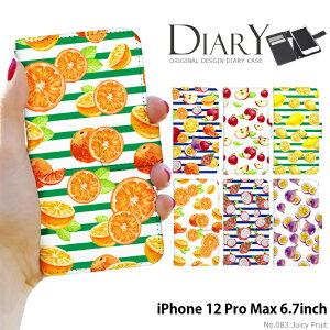 iPhone12 Pro Max ケース iphone 12 pro max カバー 12promax 6.7inch 6.7インチ 手帳型 スマホケース スマホカバー アイフォン12 プロ マックス 12プロマックス デザイン Juicy Fruit