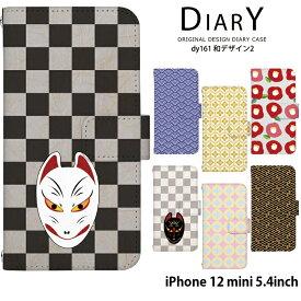iPhone12 mini ケース iphone 12 mini カバー 12mini 5.4inch 5.4インチ 手帳型 スマホケース スマホカバー アイフォン12 ミニ 12ミニ デザイン 和柄 レトロ モダン