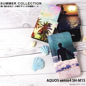 AQUOS sense4 SH-M15 ケース 手帳型 カバー アクオスセンス4 aquossense4 shm15 手帳型ケース デザイン サマーラブ 夏 オシャレ ヤシの木 ビーチ 車 空 ボート サーファー 浜辺 海