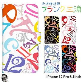 iPhone12 Pro ケース iphone 12 pro カバー 12pro 6.1inch 6.1インチ 手帳型 スマホケース スマホカバー アイフォン12 プロ 12プロ デザイン フランク三浦 おもしろ ユニーク