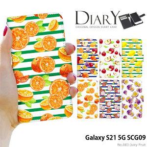 Galaxy S21 5G ケース 手帳型 カバー SCG09 手帳型ケース galaxys21 ギャラクシーs21 scg09 デザイン Juicy Fruit