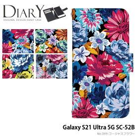 Galaxy S21 Ultra 5G ケース 手帳型 カバー SC-52B 手帳型ケース galaxy21ultra ギャラクシーs21 ウルトラ s21ウルトラ sc52b デザイン ゴージャスフラワー