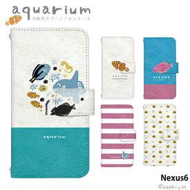 Nexus6 ケース 手帳型 ネクサス Y!mobile ワイモバイル カバー デザイン yoshijin アクアリウム