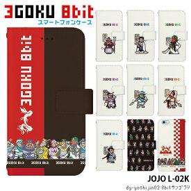 JOJO L-02K ケース 手帳型 ジョジョ docomo ドコモ カバー デザイン yoshijin 三国志