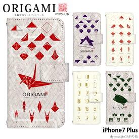 iPhone7 Plus ケース 手帳型 アイフォン カバー デザイン yoshijin 折り紙 和柄 和風