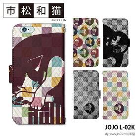 JOJO L-02K ケース 手帳型 ジョジョ docomo ドコモ カバー デザイン yoshijin 猫 市松 和 ネコ 動物 アニマル