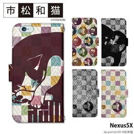 Nexus5X ケース 手帳型 ネクサス Y!mobile ワイモバイル カバー デザイン yoshijin 猫 市松 和 ネコ 動物 アニマル