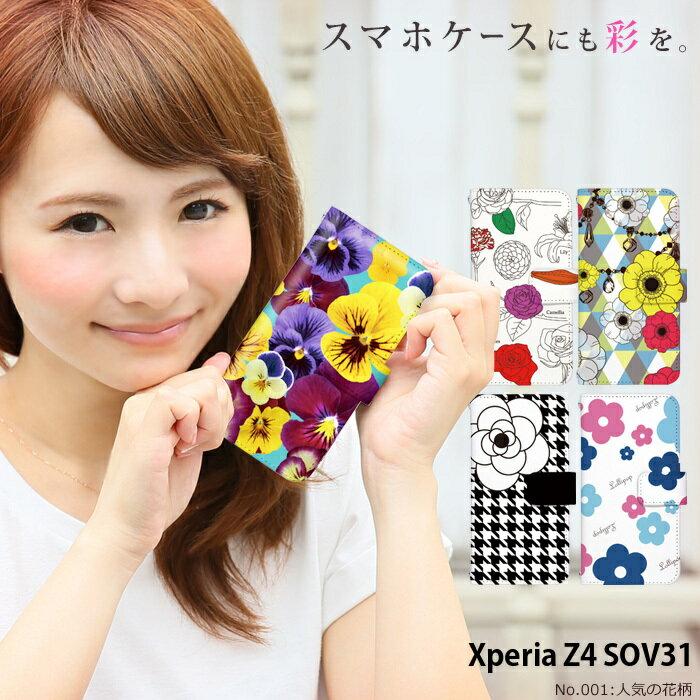 Xperia Z4 SOV31 ケース 手帳型 スマホケース エクスペリア au 携帯ケース カバー デザイン 花柄 かわいい 人気の花柄 フラワー おしゃれ 大人女子