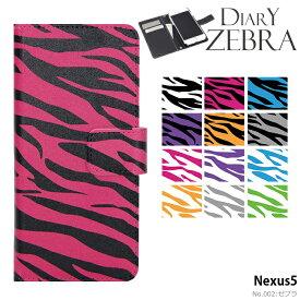 Nexus5 ケース 手帳型 ネクサス Y!mobile ワイモバイル 携帯ケース カバー デザイン ゼブラ柄 アニマル 動物 どうぶつ