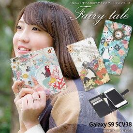 Galaxy S9 au SCV38 ケース 手帳型 ギャラクシー 携帯ケース カバー デザイン 童話 プリンセス アリス ラプンツェル