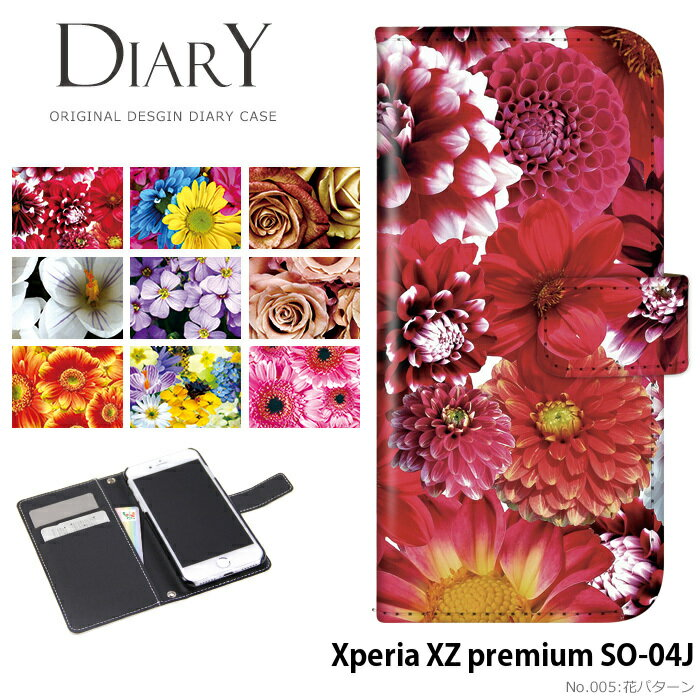 Xperia XZ premium SO-04J ケース 手帳型 エクスペリア docomo ドコモ 携帯ケース カバー デザイン 花柄 かわいい 花 パータン フラワー おしゃれ 大人女子