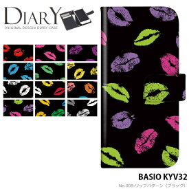 BASIO KYV32 ケース 手帳型 ベイシオ au 携帯ケース カバー デザイン リップパターン黒