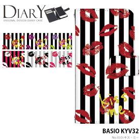 BASIO KYV32 ケース 手帳型 ベイシオ au 携帯ケース カバー デザイン キス・ミー